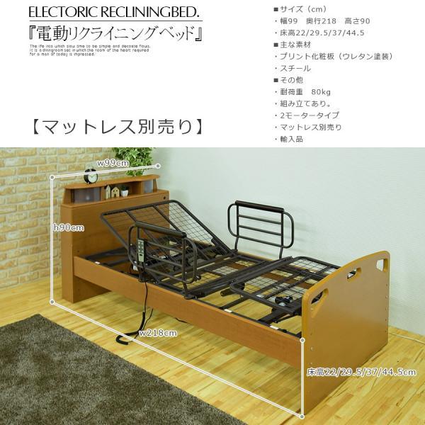電動ベッド リクライニングベッド 本体 シングルサイズ 一人用 介護ベッド|creation-style|11