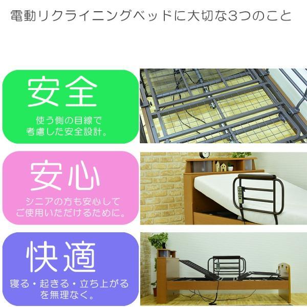 電動ベッド リクライニングベッド 本体 シングルサイズ 一人用 介護ベッド|creation-style|03