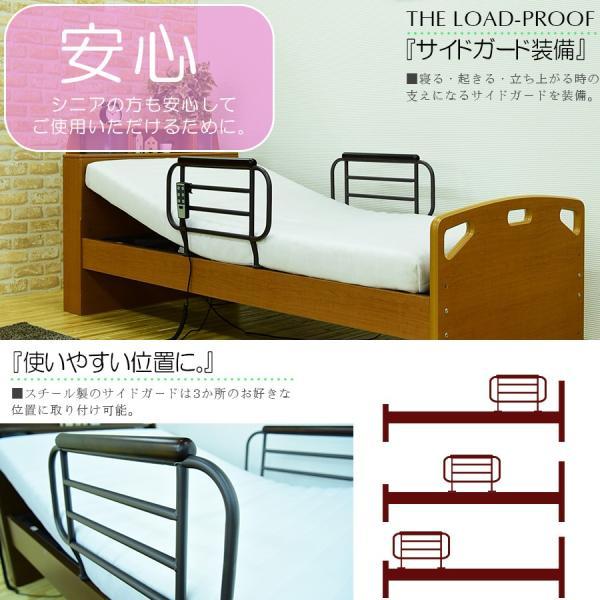 電動ベッド リクライニングベッド 本体 シングルサイズ 一人用 介護ベッド|creation-style|05
