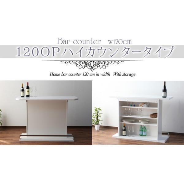 バーカウンター カウンターテーブル 幅120cm  鏡面 完成品 人気|creation-style|02