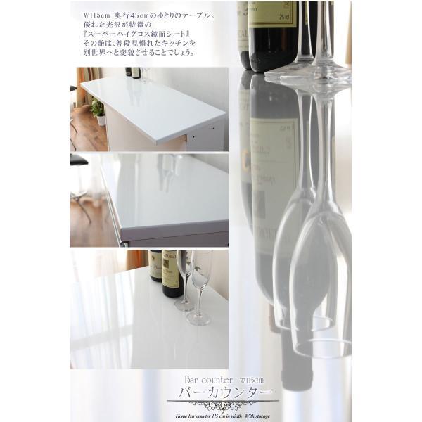 バーカウンター カウンターテーブル 幅115cm  鏡面 完成品 人気|creation-style|04