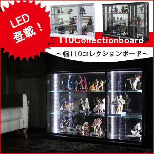コレクションボード 幅110 LED付き コレクションケース|creation-style
