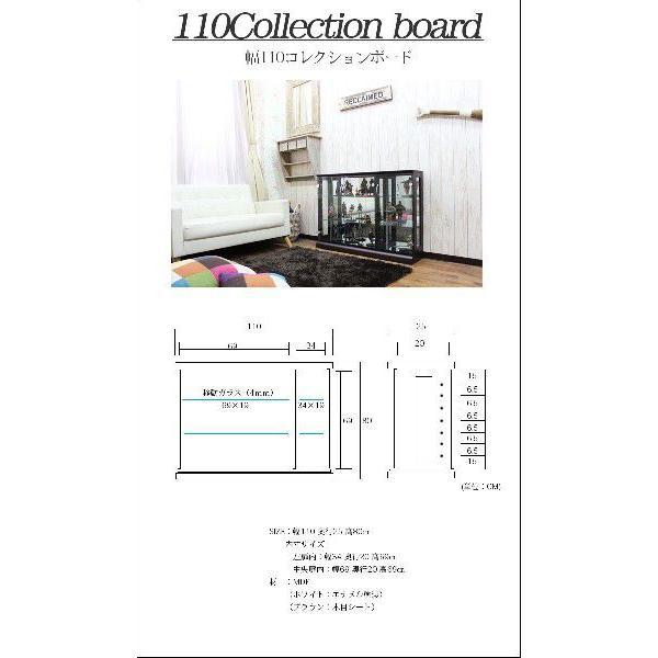 コレクションボード 幅110 LED付き コレクションケース|creation-style|06