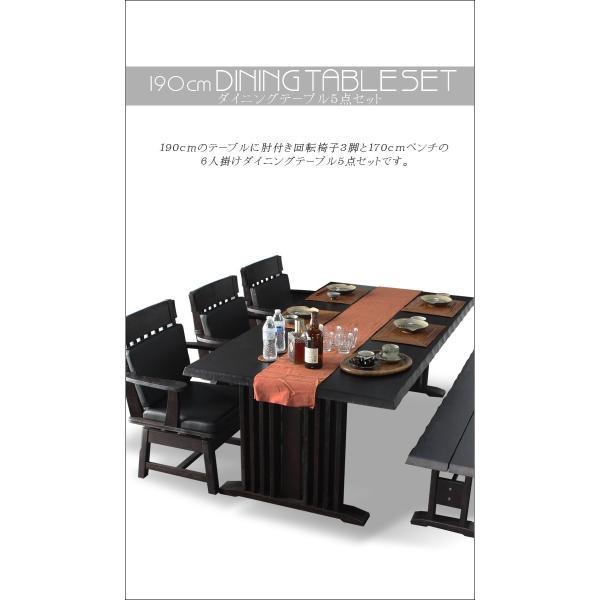 ダイニングテーブルセット 190cm 6人掛け 5点セット 北欧 creation-style 03
