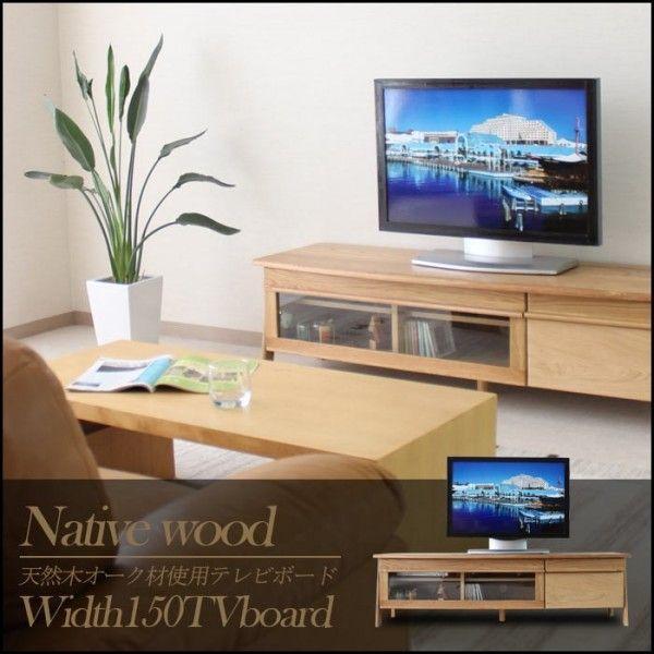 テレビ台 ローボード 幅150 天然木オーク 完成品 木製|creation-style
