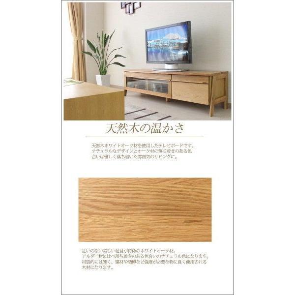 テレビ台 ローボード 幅150 天然木オーク 完成品 木製|creation-style|02
