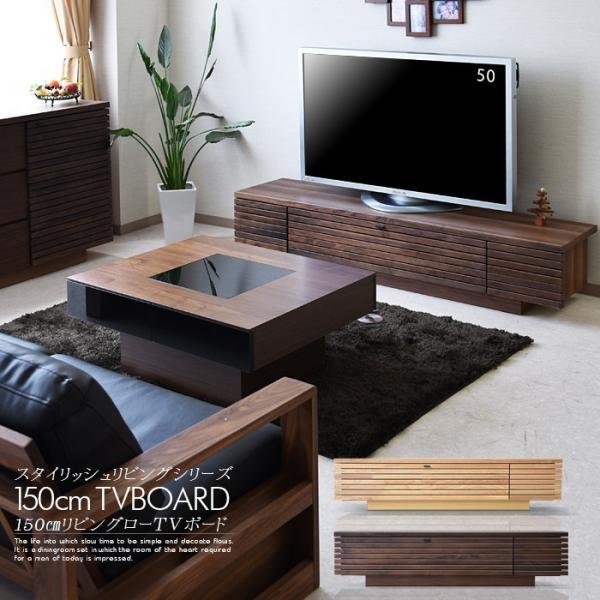 テレビボード 150cm 完成品 リビング creation-style