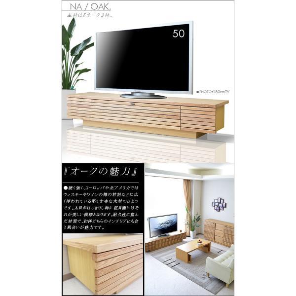 テレビボード 150cm 完成品 リビング creation-style 05