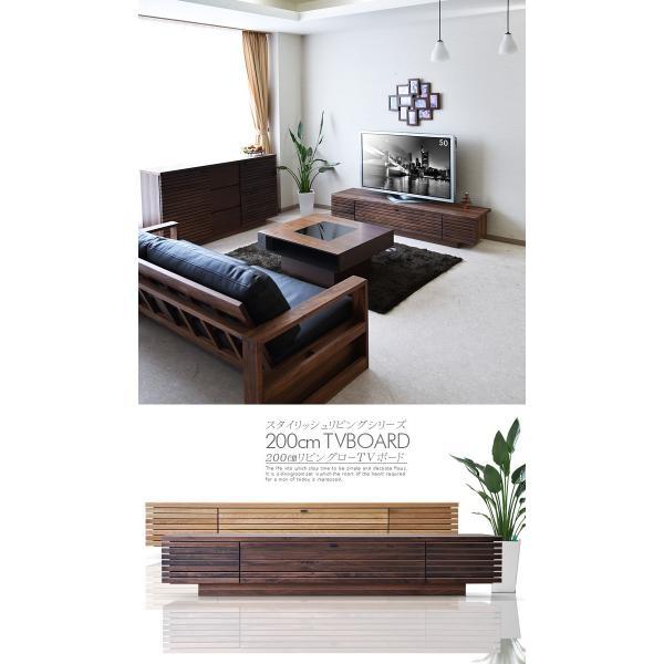 テレビボード 200cm 完成品 リビング|creation-style|03