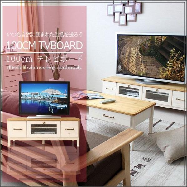 テレビ台 幅100cm カントリー 木製 エコ家具 テレビボード ローボード|creation-style