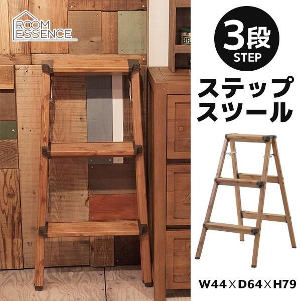 ステップ台 高さ79cm 3段 折りたたみ 軽量 スツール ステップ 脚立 踏み台 腰掛台 椅子 折畳み 折り畳み PC-403