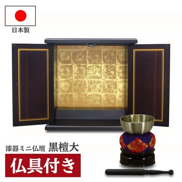 仏壇 黒檀 大タイプ りんセット桃350 高さ40cm ミニ仏壇 ペット仏壇 コンパクト 日本製 国産 80003 80109