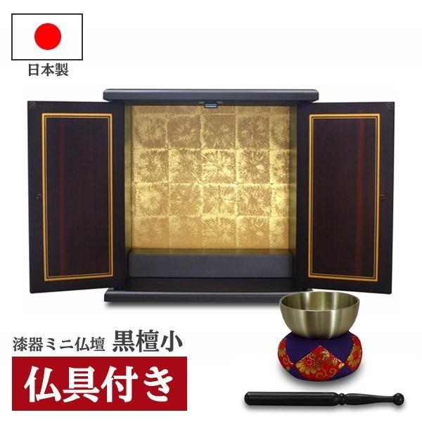 仏壇 黒檀 小タイプ りんセット桜350 高さ35cm ミニ仏壇 ペット仏壇 コンパクト 日本製 国産 80007 80108