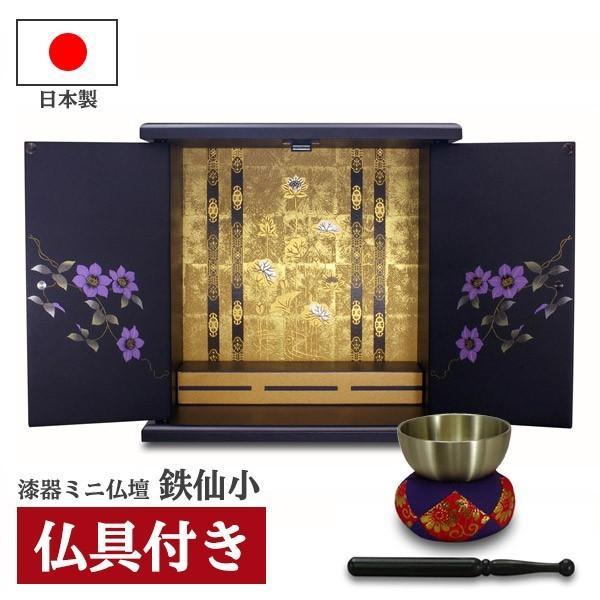 仏壇 鉄仙 小タイプ りんセット桜350 高さ35cm ミニ仏壇 ペット仏壇 コンパクト 日本製 国産 80008 80108