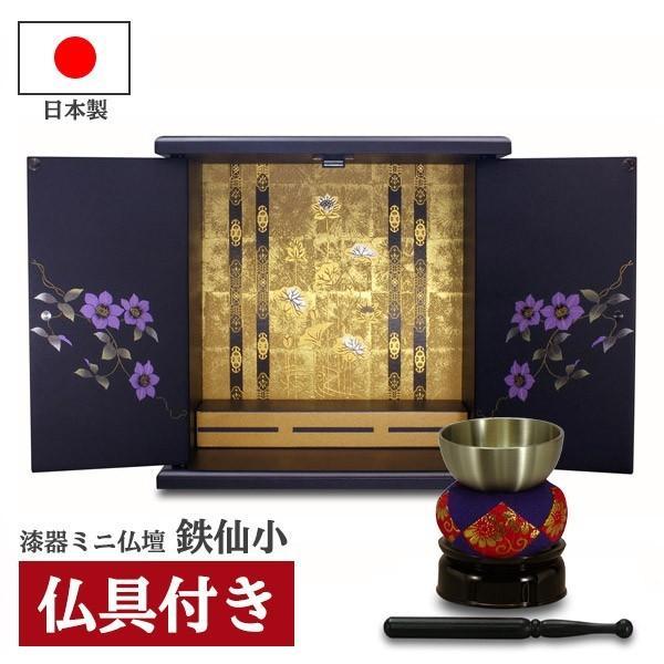 仏壇 鉄仙 小タイプ りんセット桃350 高さ35cm ミニ仏壇 ペット仏壇 コンパクト 日本製 国産 80008 80109