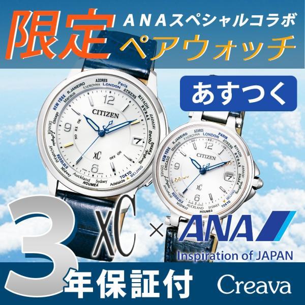 【送料無料】 シチズン クロスシー CITIZEN XC 限定モデル ANA スペシャルコラボ ペアウォッチ CB1020-03B  EC1010-14B|creava
