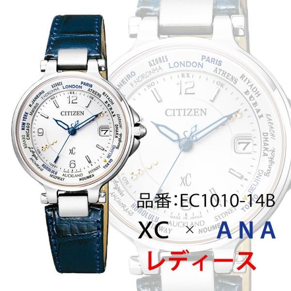 【送料無料】 シチズン クロスシー CITIZEN XC 限定モデル ANA スペシャルコラボ ペアウォッチ CB1020-03B  EC1010-14B|creava|04