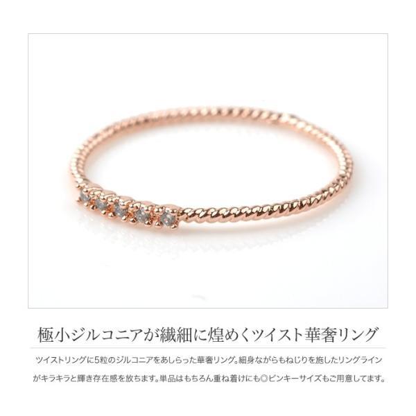 リング  指輪  アクセサリー  ビジュー  ゴールド  シルバー  ピンクゴールド  重ねづけ  華奢  細身  上品  サイズ豊富ゆうパケット送料無料
