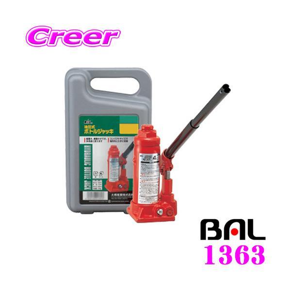 大橋産業 BAL1363 ボトルジャッキ 4トン