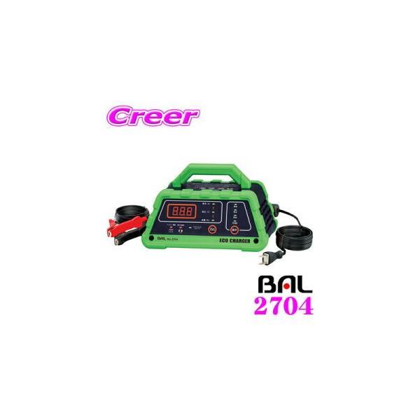 在庫あり  大橋産業BAL2704ECOCHARGER12Vバッテリー専用充電器