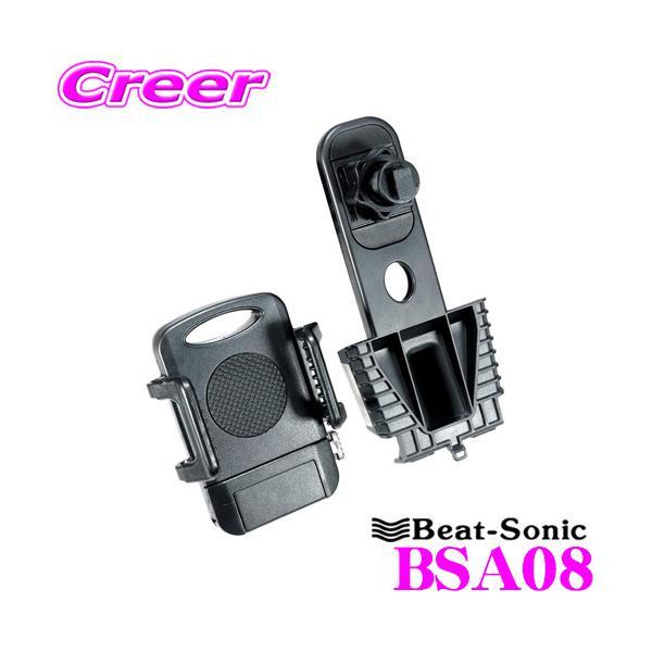 Beat-Sonic ビートソニック BSA08 スマホ・タブレットスタンド ホルダーセット ホンダ JJ1 JJ2 N-VAN(H30/7〜)用