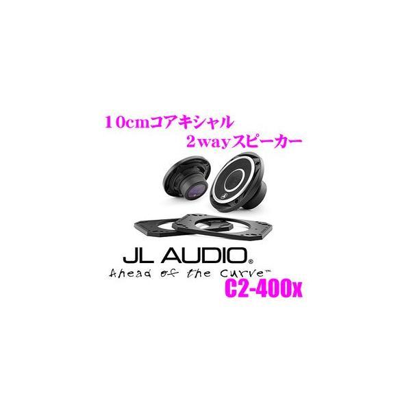日本正規品 JL AUDIO Evolution C2-400x 10cmコアキシャル2wayスピーカー