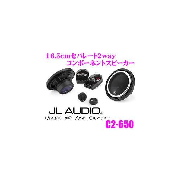 日本正規品 JL AUDIO Evolution C2-650 16.5cmセパレート2wayスピーカー