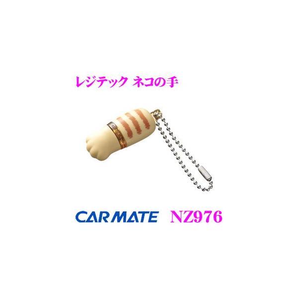 カーメイト NZ976 レジテック ネコの手 特殊導電素材を採用した静電気除去グッズ!!