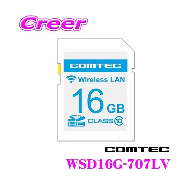 【在庫あり即納!!】コムテック WSD16G-707LV 無線LAN内蔵SDHCカード ZERO 707LVに対応