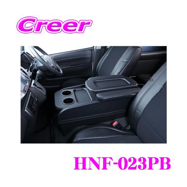クラフトプラス センターコンソールボックス トヨタ 200系 ハイエース 1/2/3/4/5/6型 標準ボディ用  HNF-023PB  STAGE3 ブラック