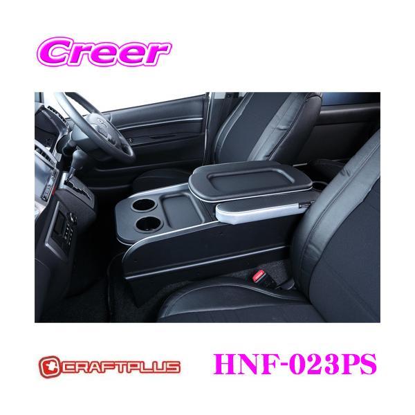 クラフトプラス センターコンソールボックス トヨタ 200系 ハイエース 1/2/3/4/5/6型 標準ボディ用 内装パーツ HNF-023PS シルバー