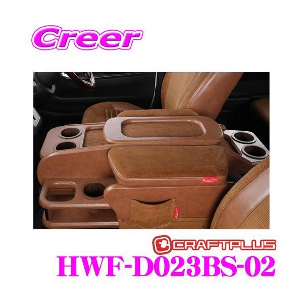 クラフトプラス センターコンソールボックス トヨタ 200系 ハイエース 1/2/3/4/5/6型 HWF-D023BS-02 st.3 ブルックリンスタイルType.2