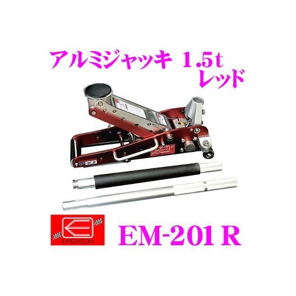 ニューレイトン エマーソン EM-201R アルミジャッキ 1.5t レッド
