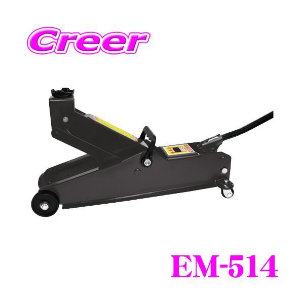 【在庫あり即納!!】ニューレイトン エマーソン EM-514 フロアジャッキ 3t 4WD・1BOX車のタイヤ交換に SG規格適合品