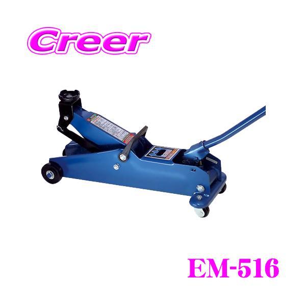 ニューレイトン エマーソン EM-516 フロアジャッキ 2.0t 【小型・普通乗用車用】