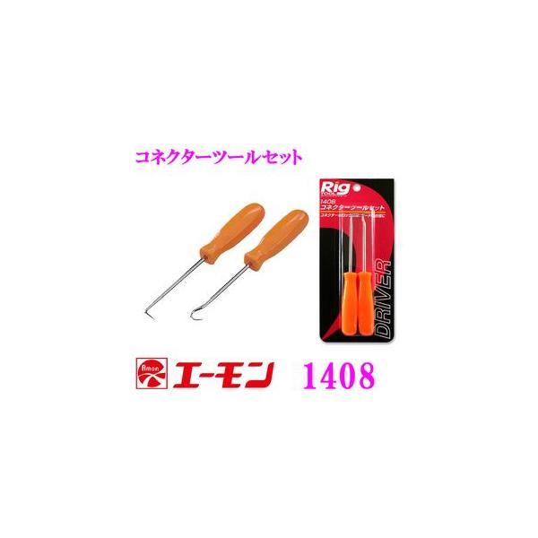 エーモン工業 1408 コネクターツールセット