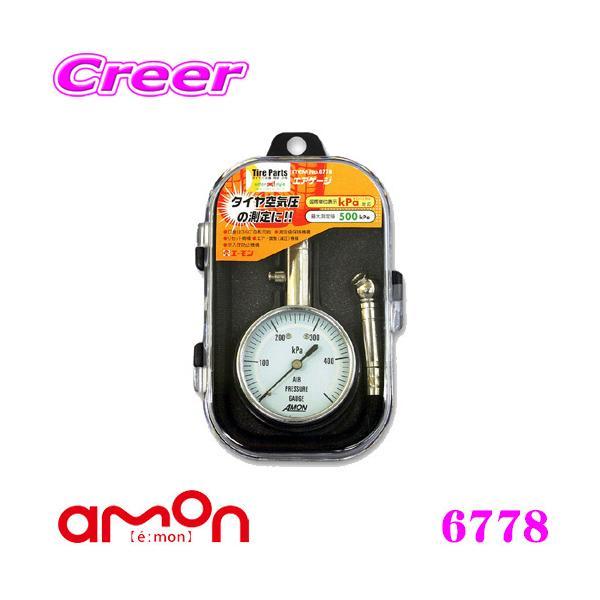 エーモン工業 6778 エアゲージ タイヤの空気圧測定に!!
