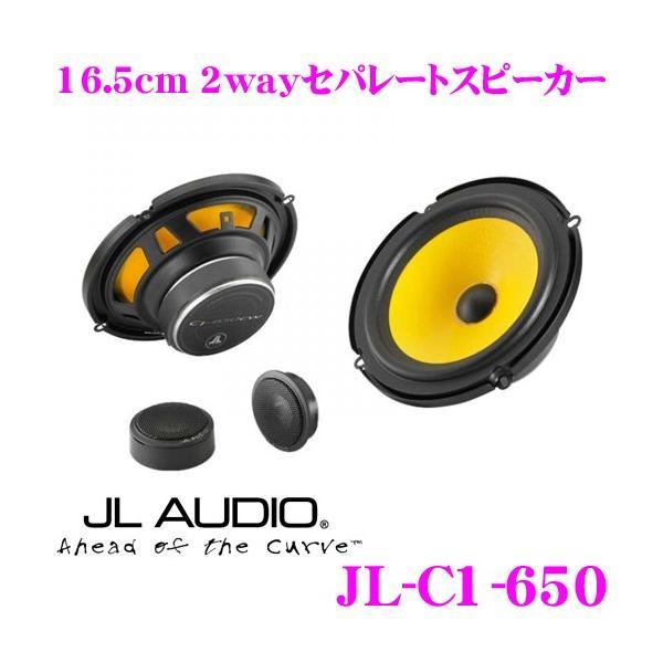 JL AUDIO ジェイエルオーディオ JL-C1-650 16.5cm 2wayセパレートスピーカー