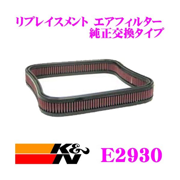 K&N 純正交換フィルター E-2930 フェラーリ 308用リプレイスメント ビルトインエアフィルター