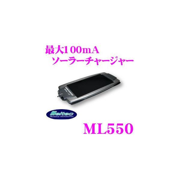 大自工業MeltecML550ソーラーバッテリー充電器充電電流100mA
