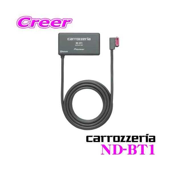 カロッツェリア ND-BT1 携帯用Bluetoothユニット