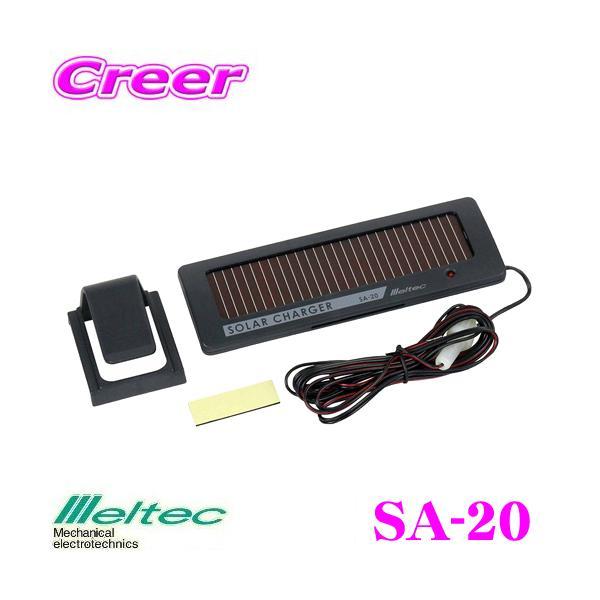 大自工業MeltecSA-20ソーラーバッテリー充電器動作電流18.7mA
