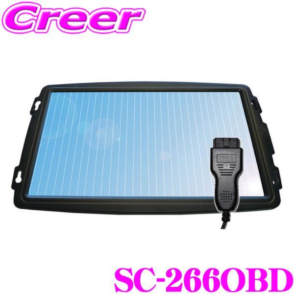 在庫あり   CLESEED OBDII対応ソーラーバッテリー充電器バッテリーチャージャー最大充電電流266mASC-266O