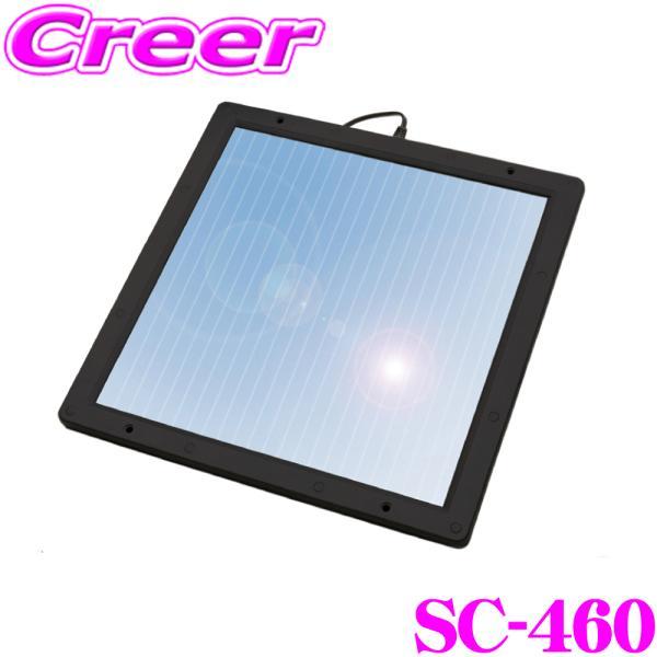 在庫あり   CLESEED 467mAソーラーバッテリー充電器バッテリーチャージャーソーラーチャージャーSC-460
