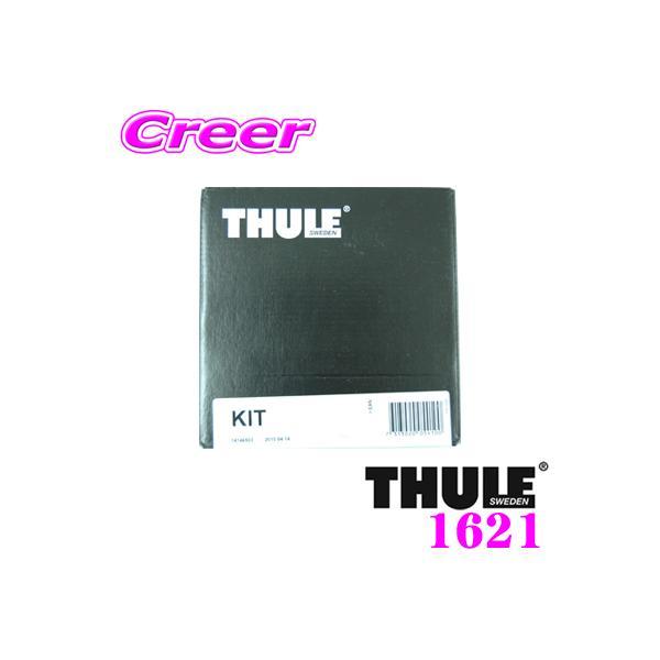 日本正規品 THULE KIT 1621 スーリー キット 1621 VW ティグアン 用取付キット