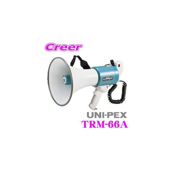 UNI-PEX ユニペックス 15Wメガホン TRM-66A 定格出力:15W 最大出力:25W 通達距離:(音声)約500m 【イベント・作業現場向け】