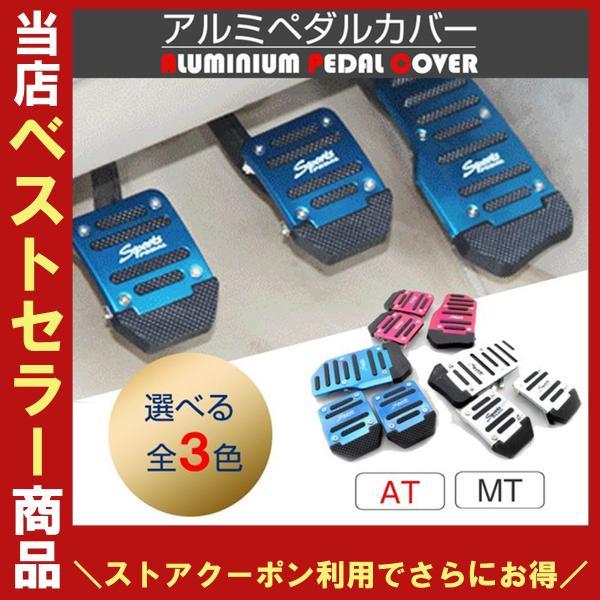 車 ドレスアップ アクセル ブレーキ ペダルカバー AT オートマ カー用品 アクセサリー アルミ アルミペダル