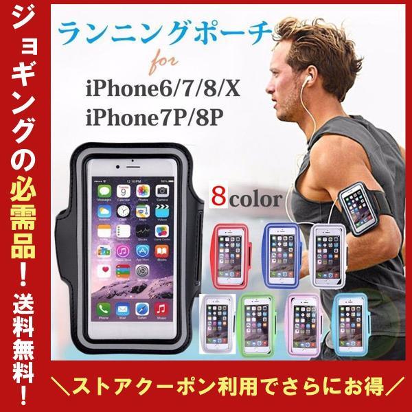 ランニング アームバンド スポーツ スマホ タッチOK 防汗 軽量 小物入れ 調節可能 iPhoneX iPhone6/7/8plus ランニング用品|creez