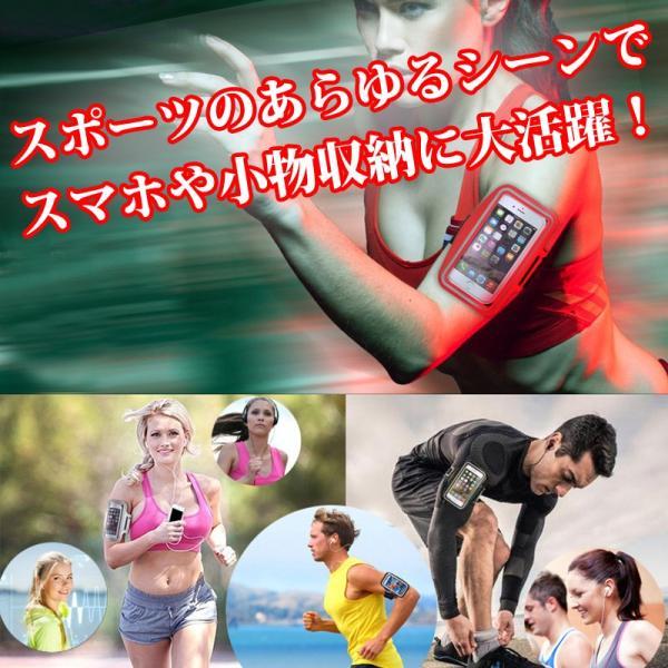 ランニング アームバンド スポーツ スマホ タッチOK 防汗 軽量 小物入れ 調節可能 iPhoneX iPhone6/7/8plus ランニング用品|creez|02