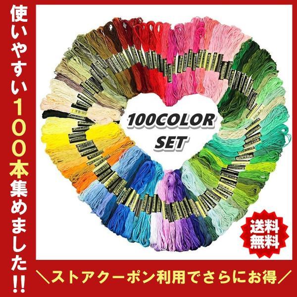 刺繍糸 刺しゅう糸 セット 100束セット 編み物 ステッチ ミサンガ クロスステッチ  まとめ買い|creez